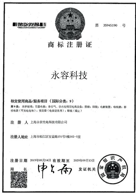 SHANGHAI ROYAL TECHENOLOGY INC.